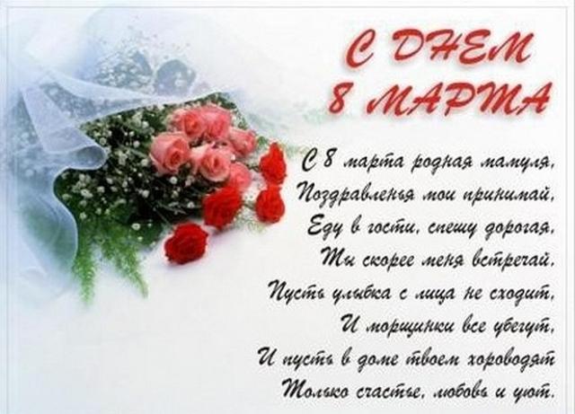 скорое поздравления с днем 8 марта в стихах маме от сына расположен