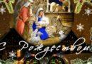 Поздравления с Рождеством Христовым – поздравляем с Рождеством красиво в стихах и прозе с картинками
