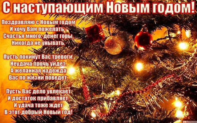 Поздравление с новым годом простыми словами 919