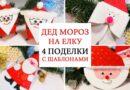 Дед Морозы своими руками: 4 варианта поделки с шаблонами